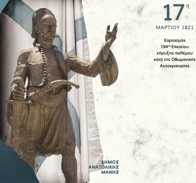 17h Martiou 1821