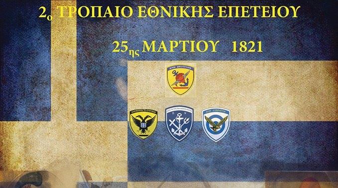 2o tropaio etnikis epeteiou 17hs Martiou 1821 (1)