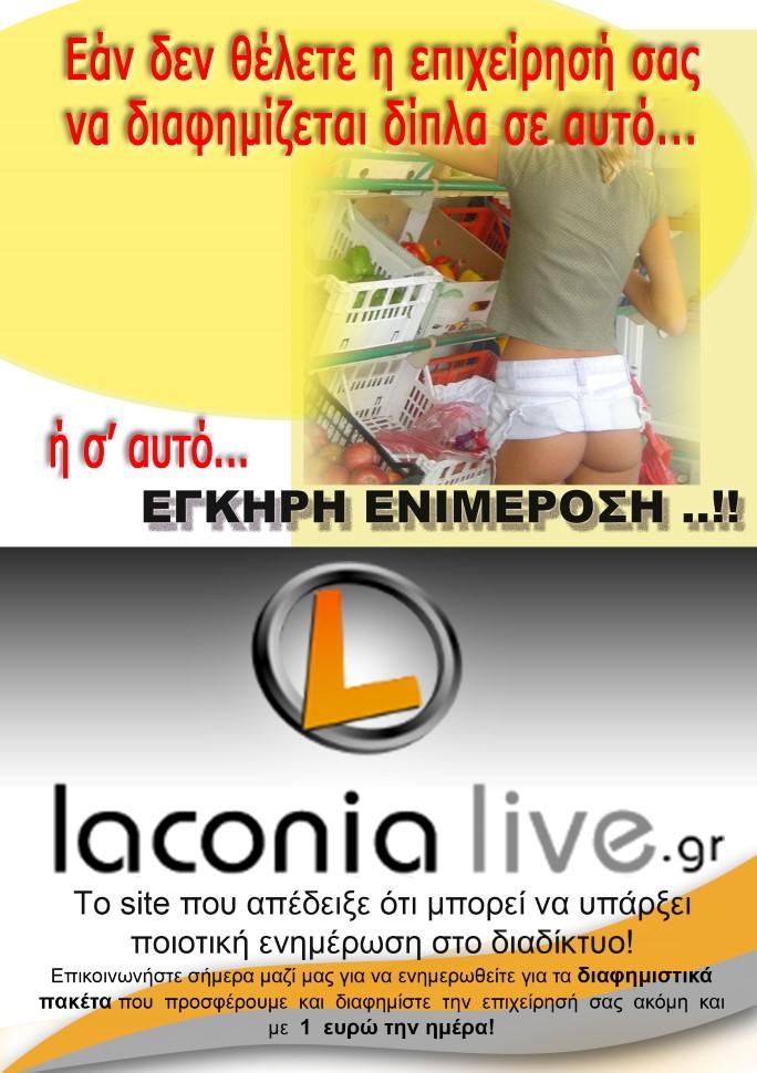 diafimisi sto laconialive.gr