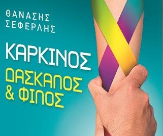 Karkinos Daslakos kai Filos (front)