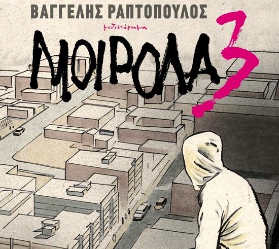 moirola3