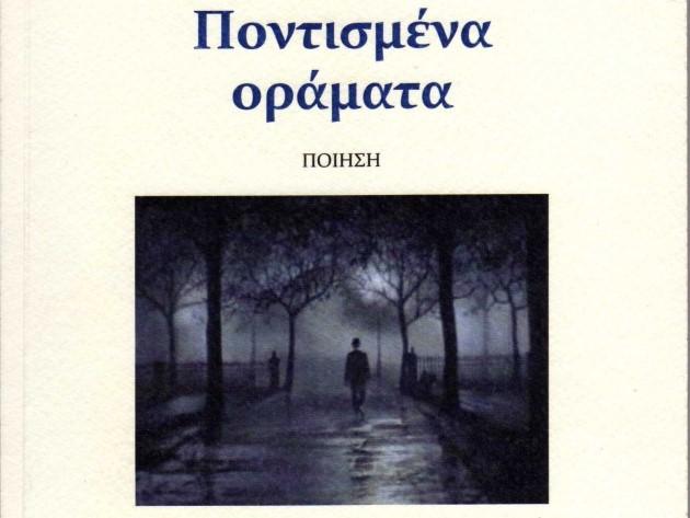 Pontismena Oramata (front)