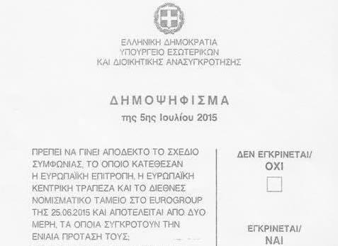 dimopsifisma keimeno (front)