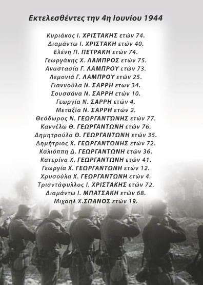 ektelesthentes tin 4h Iouniou 1944