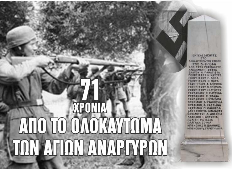 olokautoma Agion Anargyron