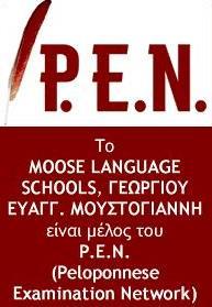 Peloponnese Examination Network