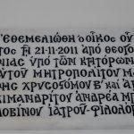 Xamogelo tou Paidiou Gytheio (1)
