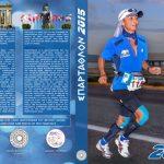 Spartathlon 2015  - LEFWS (1)