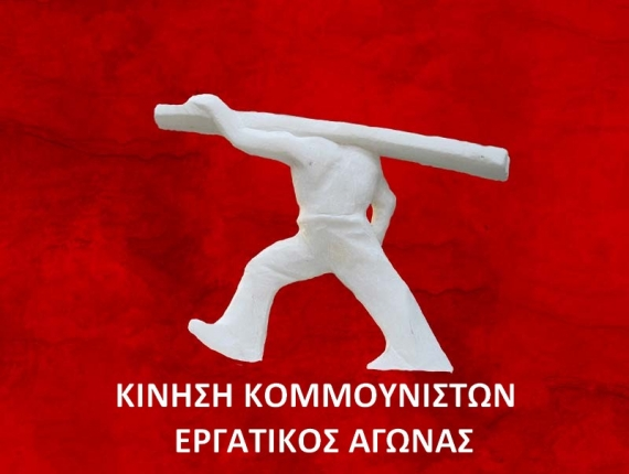 ergatikos agonas logo