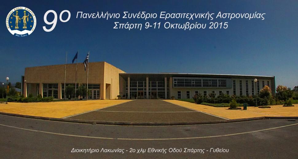 9o Synedrio Erasitexnikis Astronomias