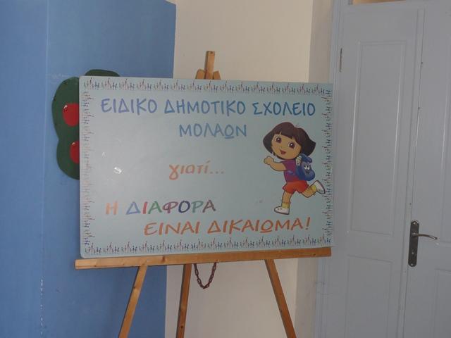 Eidiko Dimotiko Sxoleio Molawn
