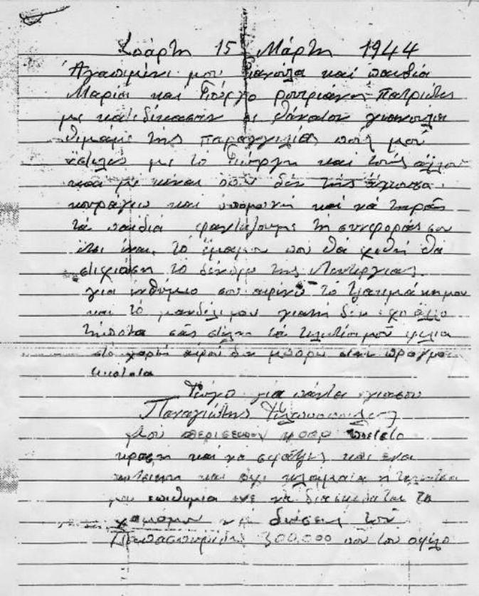 gramma Panagioti Filippopoulou