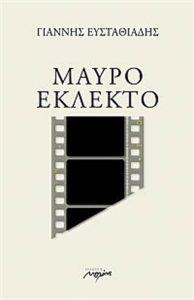Mayro eklekto