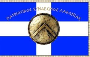 Patriotikos Syndesmos Lakonias