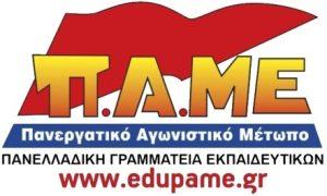 PAME ekpaideytikon