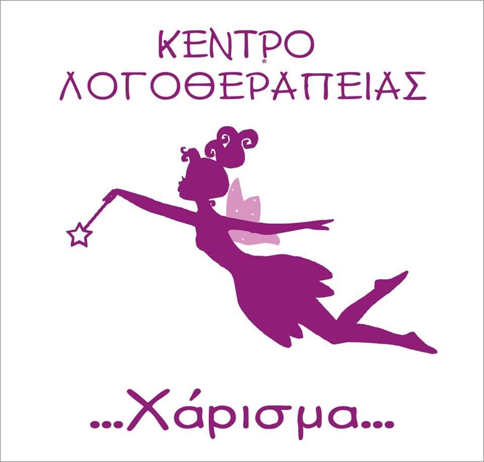 kentro-logotherapeias-xarisma